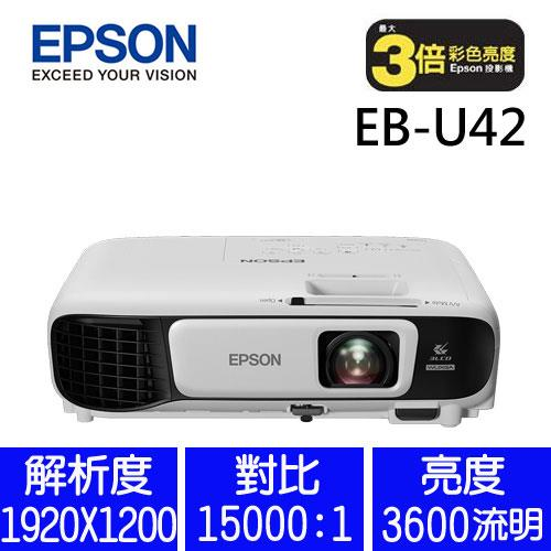 ~商用~EPSON EB~U42 亮彩無線投影機