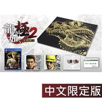 PS4遊戲《人中之龍 極 2》中文限定版