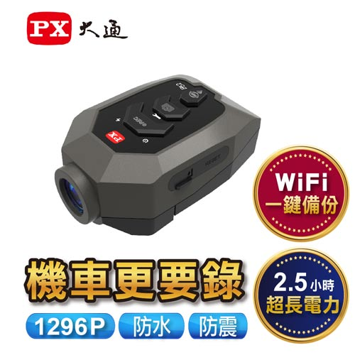 PX大通 B52X 炫風錄‧行車記錄器 (單車機車跨界) (加贈16GB記憶卡)