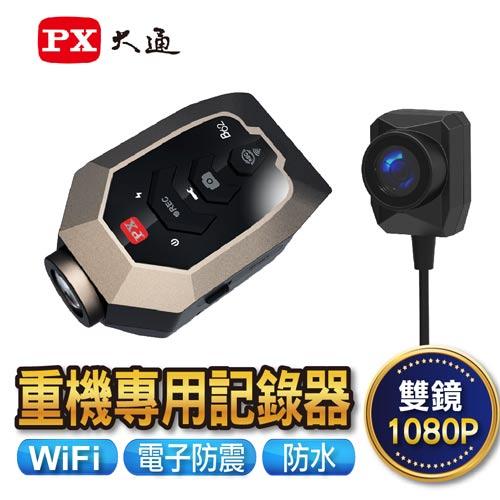 PX大通 B62 炫風錄‧行車記錄器 (重機專用)