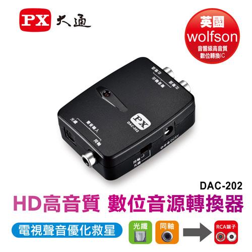PX大通 HD高畫質數位音源轉換器DAC-202