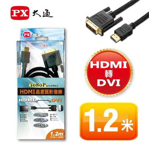 PX大通HDMI to DVI高畫質影音線 HDMI-1.2MMD 1.2米
