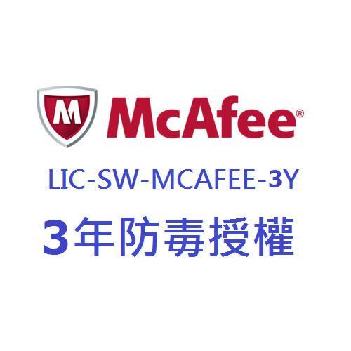 McAfee 三年防毒授權