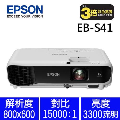 ~商用~EPSON EB~S41 亮彩商用投影機