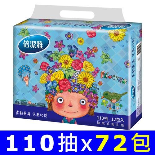 倍潔雅 抽取式衛生紙110抽x72包/箱(幾米完美限定版)
