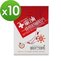 【十靈本舖】十靈油一條根舒緩貼片-小部位專用(熱感貼布) 10盒組(共100片)
