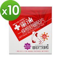 【十靈本舖】十靈油一條根舒緩貼片(二合一型) 10盒組(共20片)