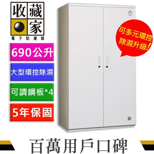 收藏家 AX-1000 隱密式高承載大型電子防潮箱 690公升