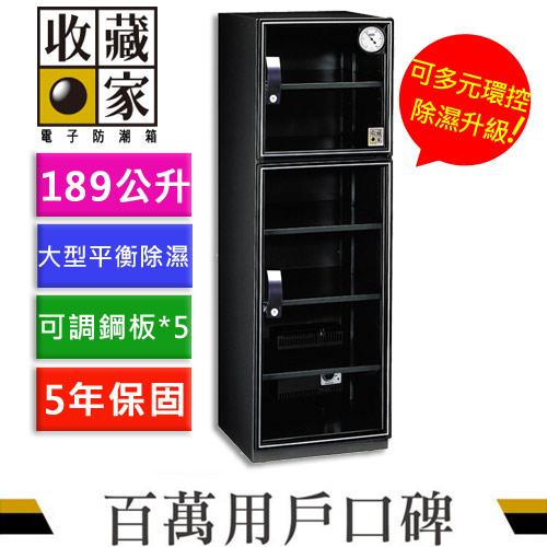 收藏家 AX-198 高承載大型電子防潮箱189公升