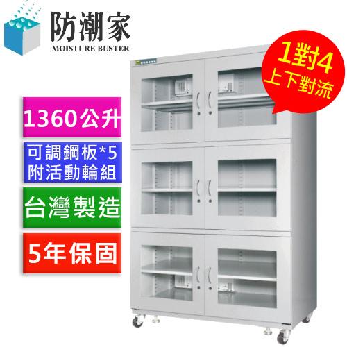 【旗艦微電腦型-物件櫃】防潮家 D-1336A高效除濕電子防潮箱1360公升