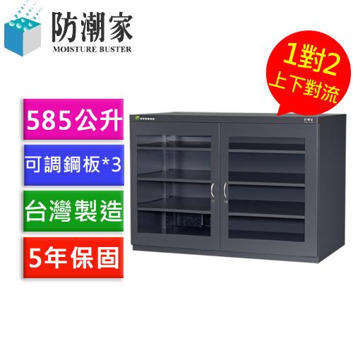 【旗艦微電腦型】防潮家 D-526A高效除濕電子防潮箱585公升(中大機型)