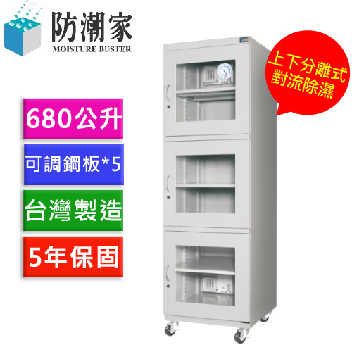 【旗艦指針型-物件櫃】防潮家 D-680E 快速除濕電子防潮箱680公升 (中大機型)