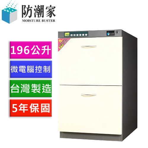 【旗艦微電腦型-抽屜式】防潮家 D-B4-2 高效除濕電子防潮箱 196公升