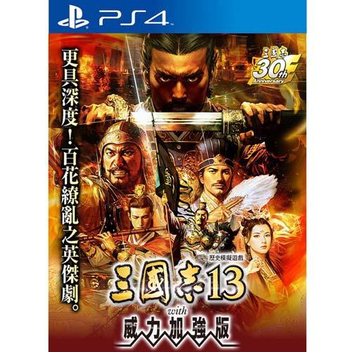 【客訂品】PS4遊戲《三國志 13 With 威力加強版》中文一般版