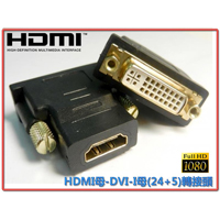 i-wiz HDMI(19)母/DVI-I(24+5)母 轉接頭 HDG-10