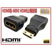 i-wiz HDMI母/Mini HDMI公 轉接頭 HDG-15