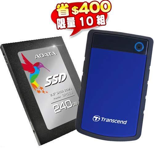 【超值包】H3B藍1TB軍規硬碟+SP550 240GB SSD