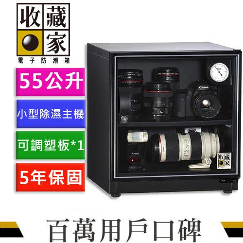收藏家 AD-51 電子防潮箱 55公升 (暢銷實用系列)