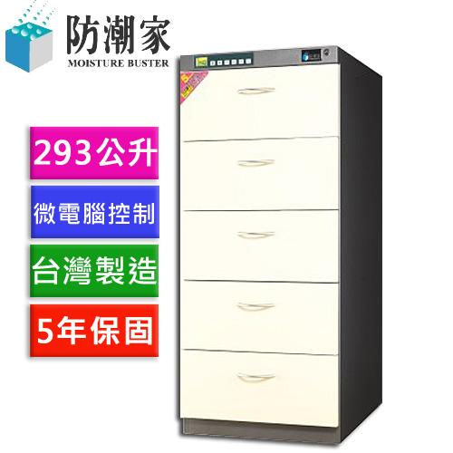 防潮家 CDV-5微電腦抽屜式防潮箱 293公升