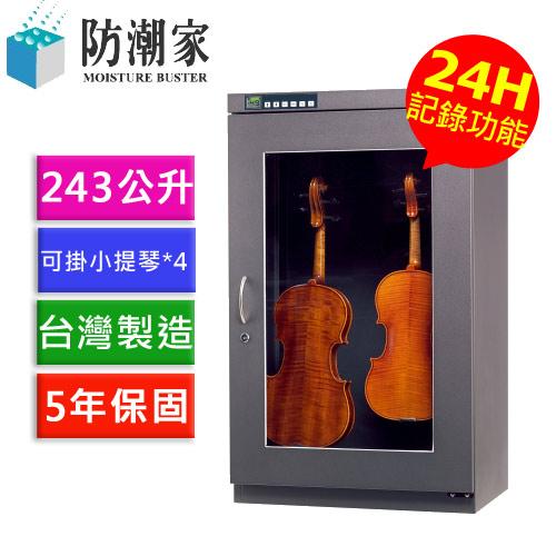 防潮家 D-206AV小提琴專用微電腦電子防潮箱 243公升