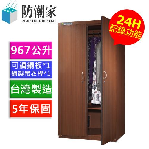 【一般型-居家衣櫃】防潮家 WD-1000CA 微電腦手工木紋防潮衣櫃 967公升(和緩除濕)