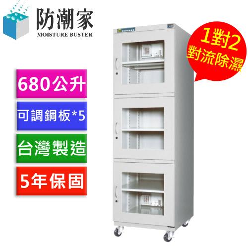 【旗艦微電腦型-物件櫃】防潮家 D-680A 高效除濕電子防潮箱680公升(中大機型)