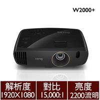 【家用】BenQ W2000+ 側投導演投影機