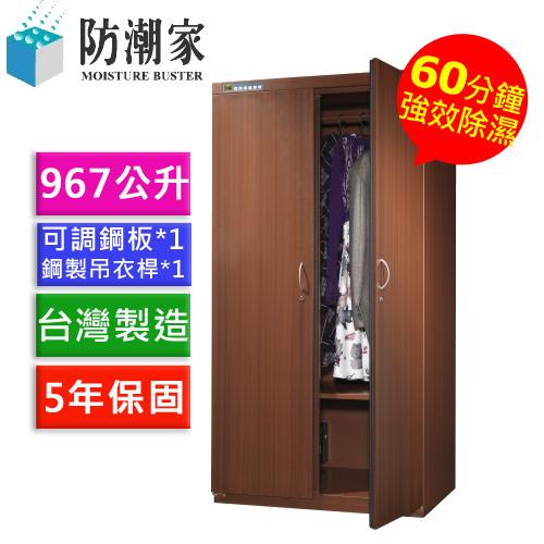 【居家衣櫃】防潮家 WD-1000A 高效除濕微電腦手工木紋防潮衣櫃 967公升