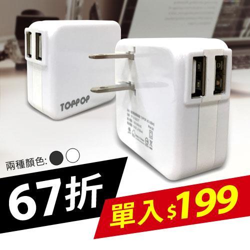 【十入】toppop 90度插头充电器-黑/白