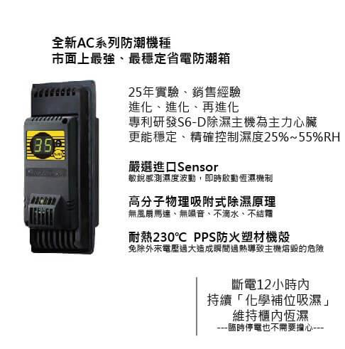 AC-100_Dr.Storage