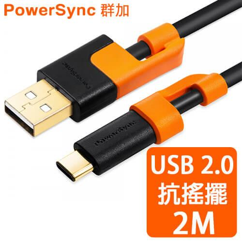 Eclife-PowerSync Type C USB2.0 A 2