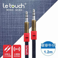 LE TOUCH DAC120 單寧牛仔 公對公 3.5mm音源線 1.2米