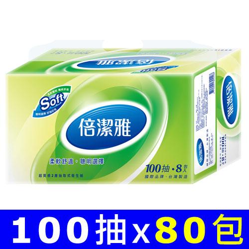 倍潔雅 超質感抽取式衛生紙 100抽x80包/箱