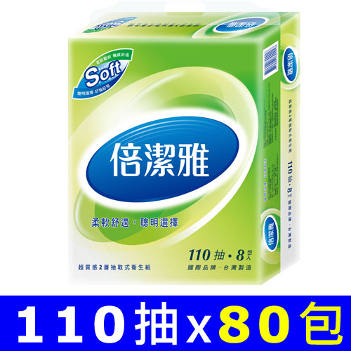 倍潔雅 超質感抽取式衛生紙110抽x80包/箱