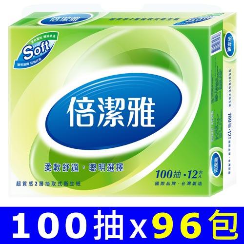 倍潔雅 超質感抽取式衛生紙 100抽x96包/箱