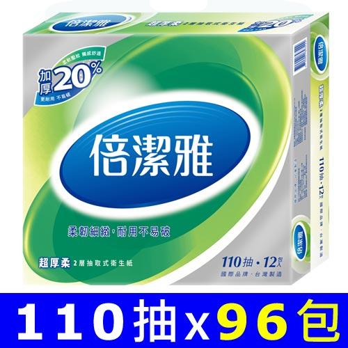 [福利品]倍潔雅 超厚柔抽取式衛生紙110抽x96包