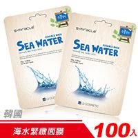 【超值組-100入】韓國 S+Miracle 海水緊緻面膜Sea Water
