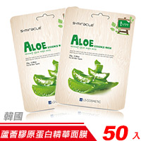 【超值組-50入】韓國 S+Miracle 蘆薈膠原蛋白精華面膜Aloe