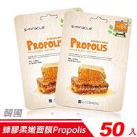【超值組-50入】韓國 S+Miracle-蜂膠柔嫩面膜Propolis