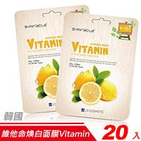 【超值組-20入】韓國 S+Miracle-維他命煥白面膜Vitamin