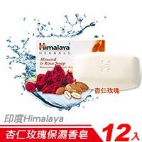 【12入裝】印度 Himalaya 喜馬拉雅 杏仁玫瑰保濕香皂