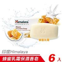 【6入裝】印度 Himalaya 喜馬拉雅 蜂蜜乳霜保濕香皂