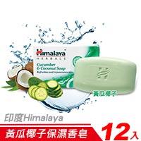 【12入裝】印度 Himalaya 喜馬拉雅 黃瓜椰子保濕香皂