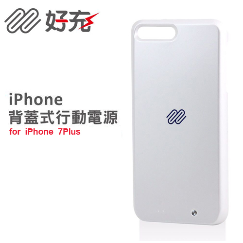 【好充】iPhone 7+ 高質感 手機殼 背蓋式行動電源-珍珠白