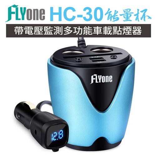 FLYone HC-30 電壓檢測 擴充雙孔獨立開關點菸器+雙USB(2.1A快充/1A)+卡槽 多功能車用充電能量杯