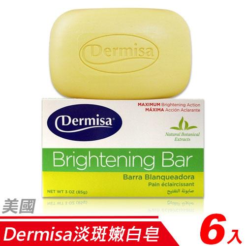 【6入超值組】美國Dermisa淡斑嫩白皂85g