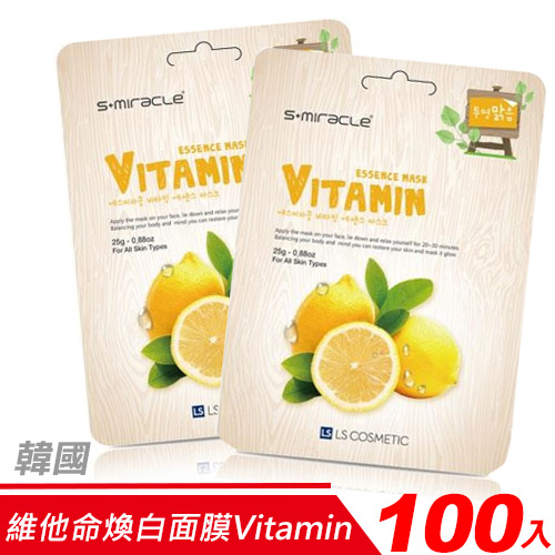 【超值組-100入】韓國 S+Miracle-維他命煥白面膜Vitamin