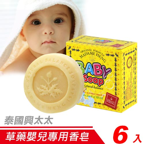 【6入裝】泰國興太太天然平衡草藥嬰兒專用香皂