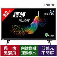 *出清*BenQ 32CF300 32型  低藍光不閃屏LED大型液晶