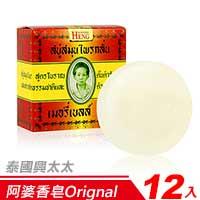 【12入裝】泰國興太太阿婆香皂Orignal Herbal